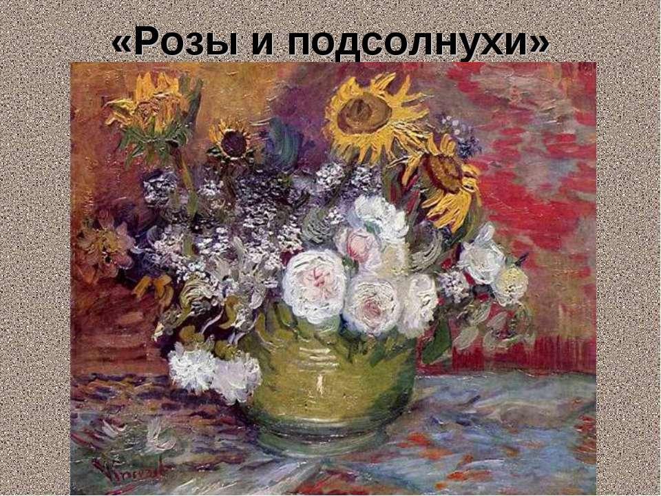 «Розы и подсолнухи»