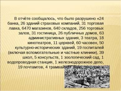 В отчёте сообщалось, что было разрушено «24 банка, 26 зданий страховых компан...