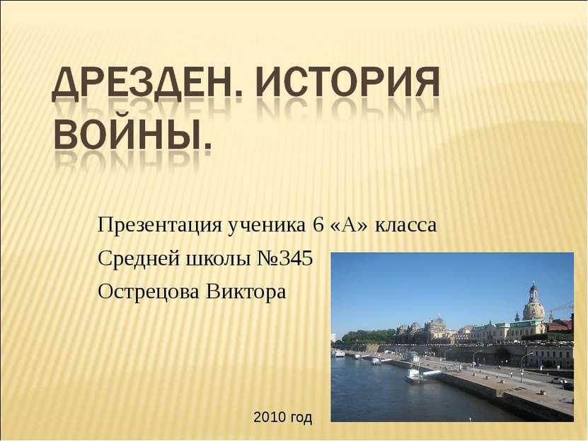 Презентация ученика 6 «А» класса Средней школы №345 Острецова Виктора 2010 год