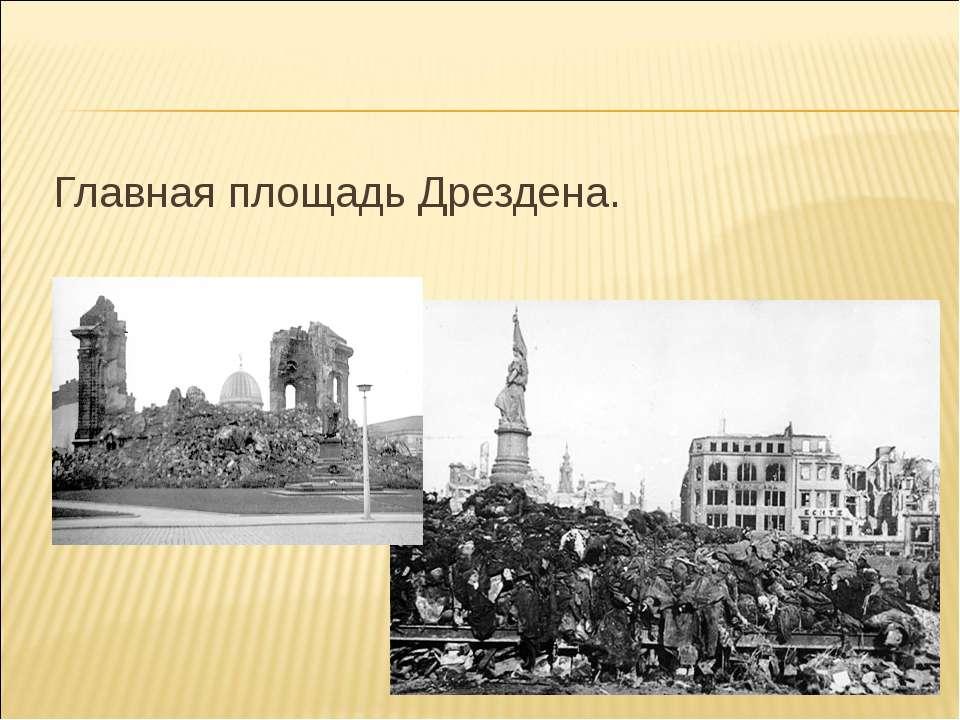 Главная площадь Дрездена.