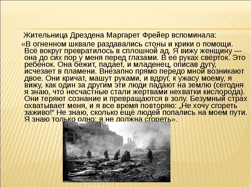 Жительница Дрездена Маргарет Фрейер вспоминала: «В огненном шквале раздавалис...