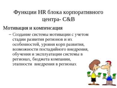 Функции HR блока корпоративного центра- C&B Мотивация и компенсация Создание ...