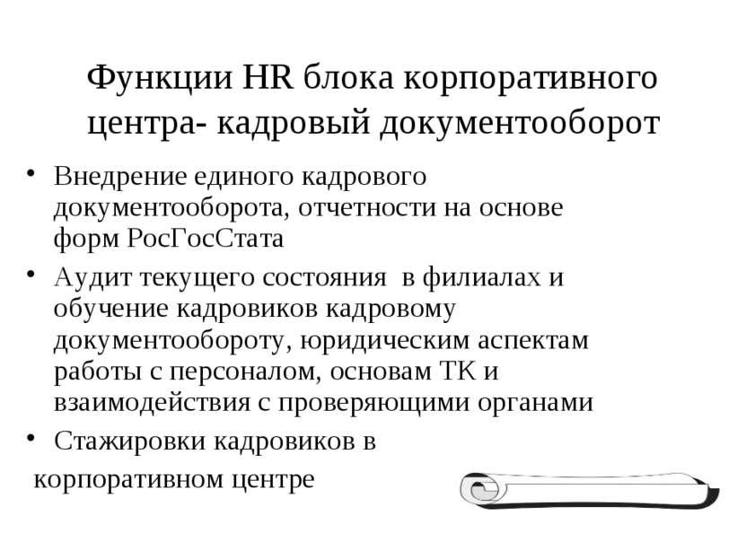 Функции HR блока корпоративного центра- кадровый документооборот Внедрение ед...
