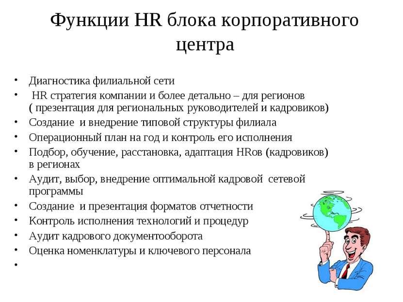 Функции HR блока корпоративного центра Диагностика филиальной сети HR стратег...