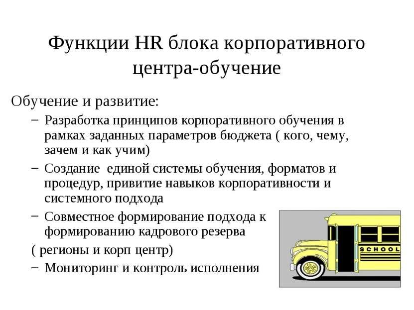 Функции HR блока корпоративного центра-обучение Обучение и развитие: Разработ...