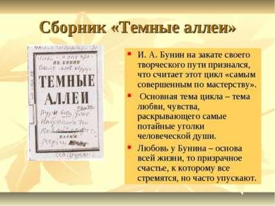 Сборник «Темные аллеи» И. А. Бунин на закате своего творческого пути призналс...