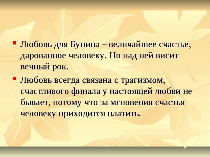 Любовь для Бунина – величайшее счастье, дарованное человеку. Но над ней висит...