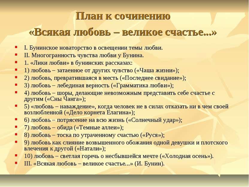 План к сочинению «Всякая любовь – великое счастье...» I. Бунинское новаторств...