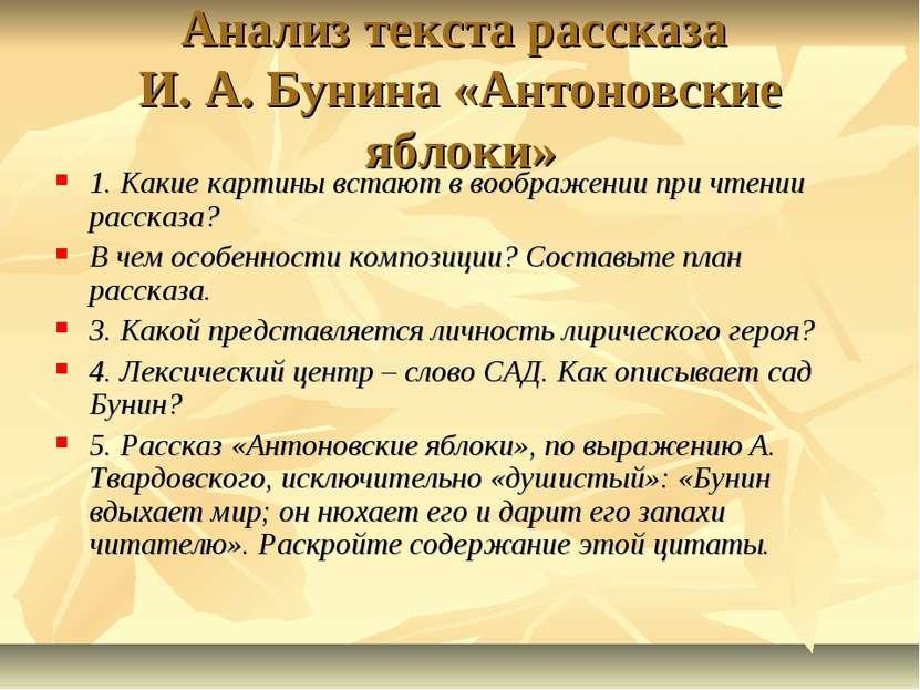 Анализ текста рассказа И. А. Бунина «Антоновские яблоки» 1. Какие картины вст...