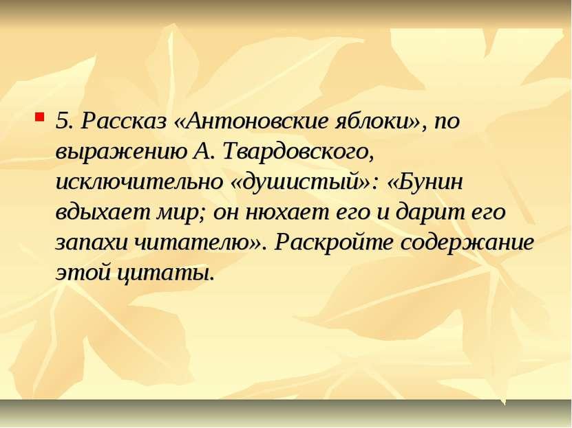 5. Рассказ «Антоновские яблоки», по выражению А. Твардовского, исключительно ...