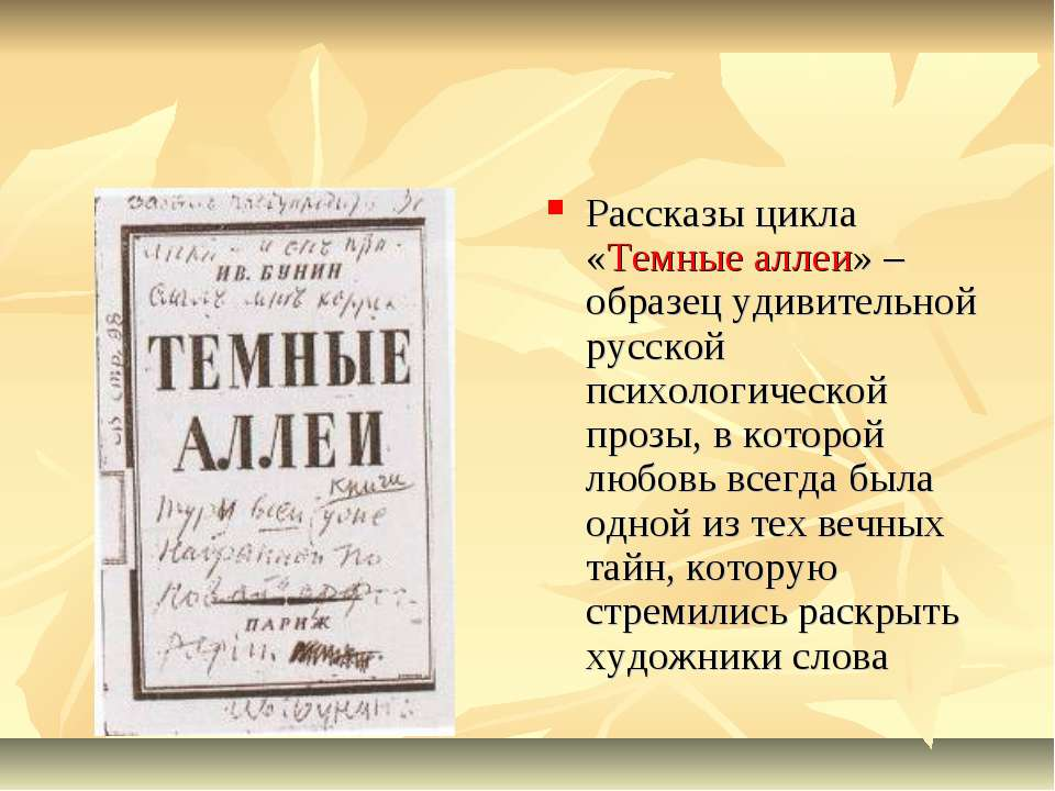 Рассказы цикла «Темные аллеи» – образец удивительной русской психологической ...