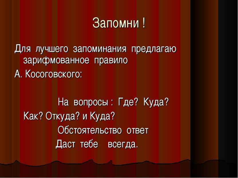 Запомни ! Для лучшего запоминания предлагаю зарифмованное правило А. Косоговс...
