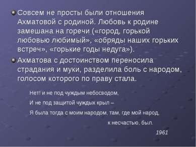Совсем не просты были отношения Ахматовой с родиной. Любовь к родине замешана...
