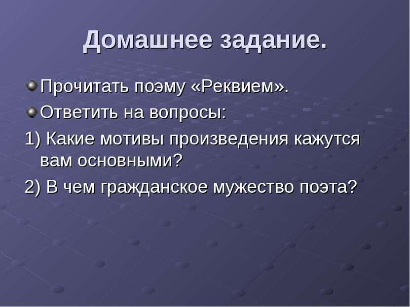 Домашнее задание. Прочитать поэму «Реквием». Ответить на вопросы: 1) Какие мо...