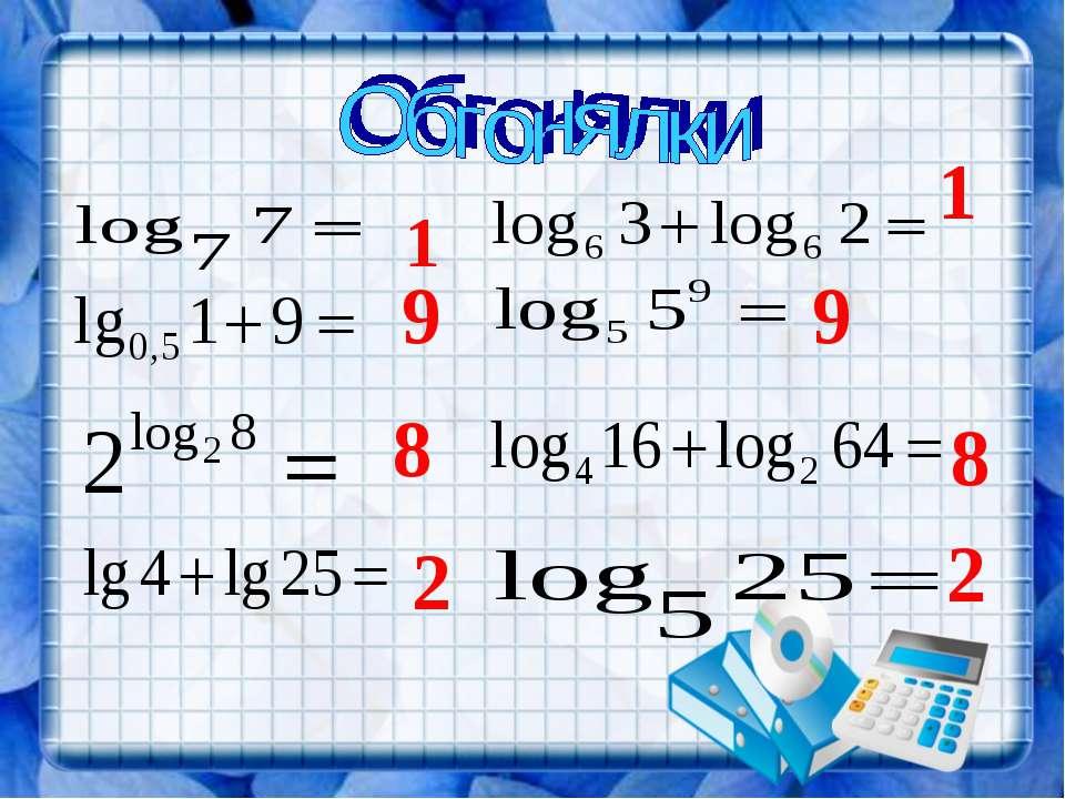 число под знаком логарифма 0
