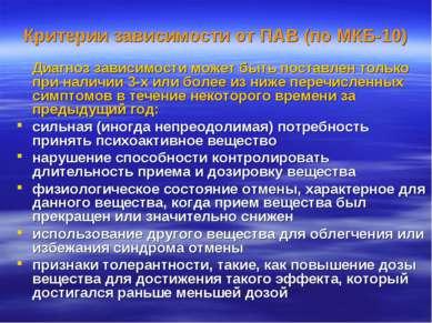 Критерии зависимости от ПАВ (по МКБ-10) Диагноз зависимости может быть постав...