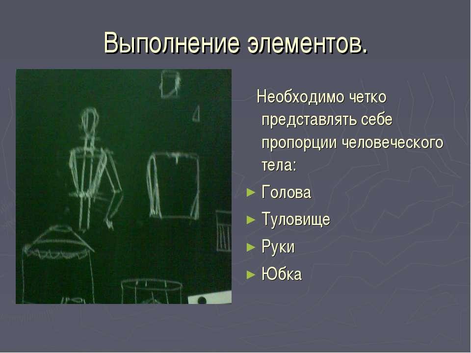 Выполнение элементов. Необходимо четко представлять себе пропорции человеческ...