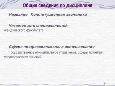 * Общие сведения по дисциплине Название Конституционная экономика Читается дл...