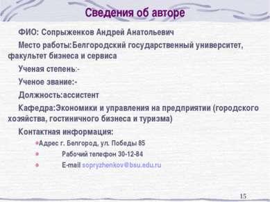 * Сведения об авторе ФИО: Сопрыженков Андрей Анатольевич Место работы:Белгоро...