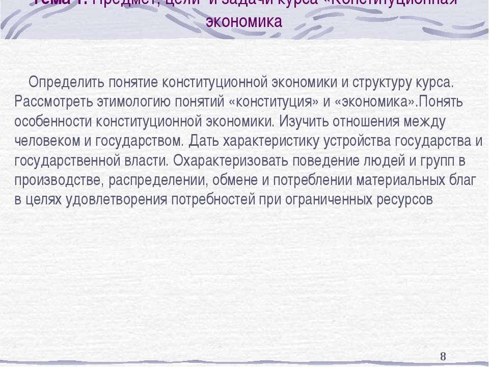 * Тема 1. Предмет, цели и задачи курса «Конституционная экономика Определить ...