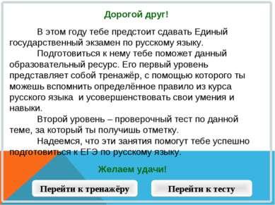 Дорогой друг! В этом году тебе предстоит сдавать Единый государственный экзам...