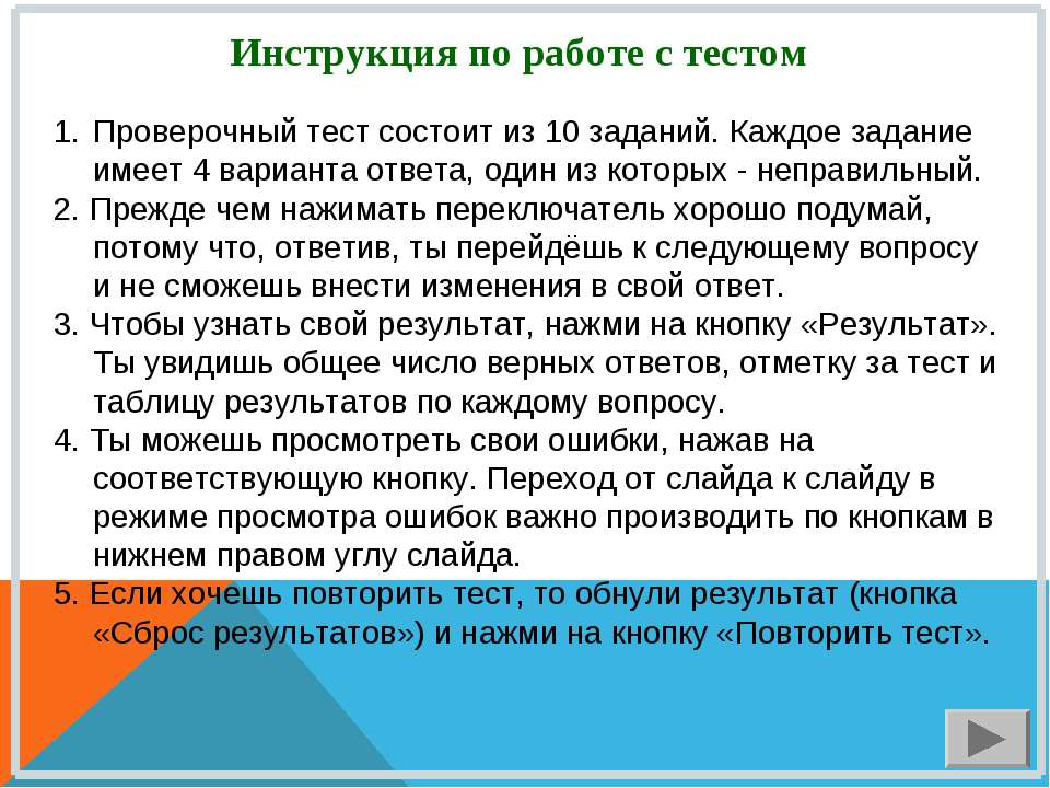 инструкция 10н от 30.06.2014 - фото 5