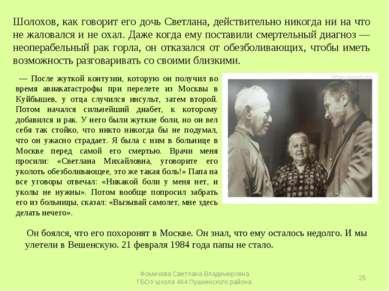 Шолохов, как говорит его дочь Светлана, действительно никогда ни на что не жа...