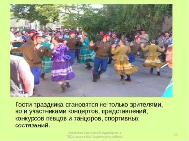 Гости праздника становятся не только зрителями, но и участниками концертов, п...