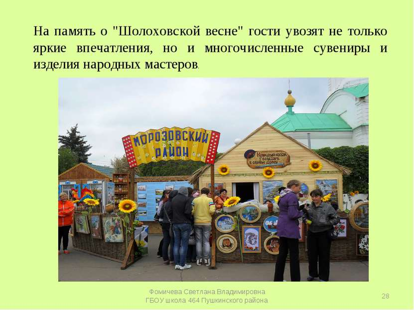 """На память о """"Шолоховской весне"""" гости увозят не только яркие впечатления, но ..."""