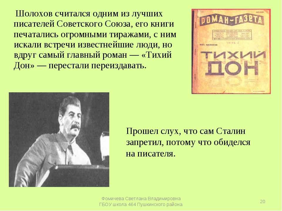 Шолохов считался одним из лучших писателей Советского Союза, его книги печата...