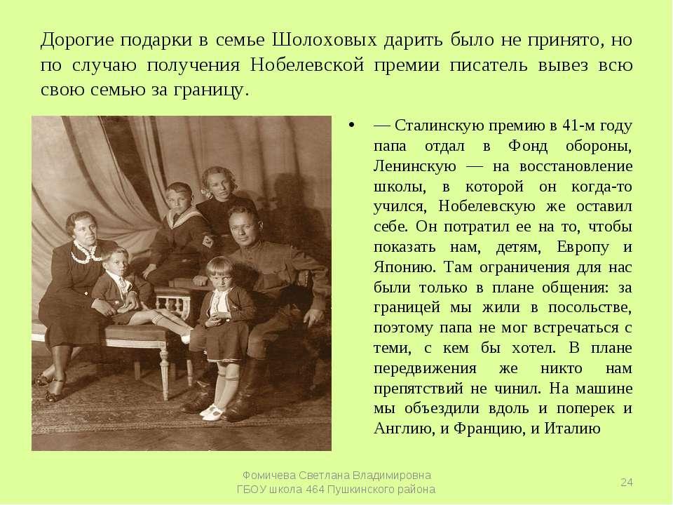 Дорогие подарки в семье Шолоховых дарить было не принято, но по случаю получе...