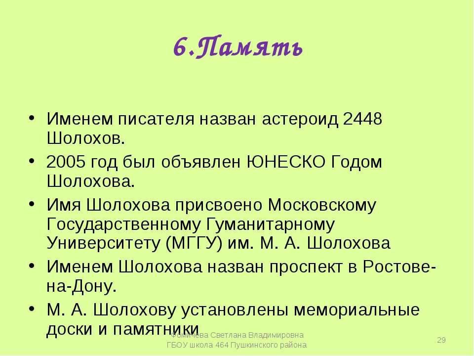 6.Память Именем писателя назван астероид 2448 Шолохов. 2005 год был объявлен ...