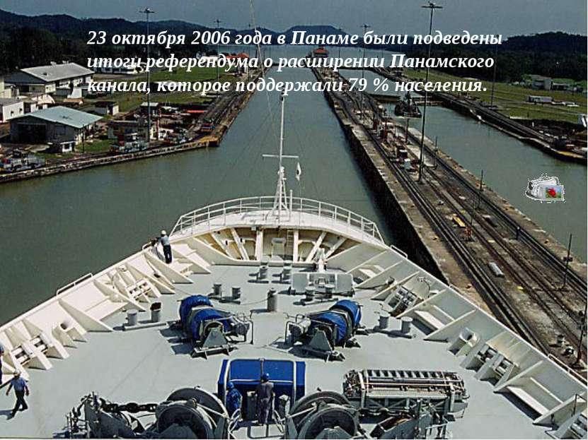 23 октября 2006 года в Панаме были подведены итоги референдума о расширении П...