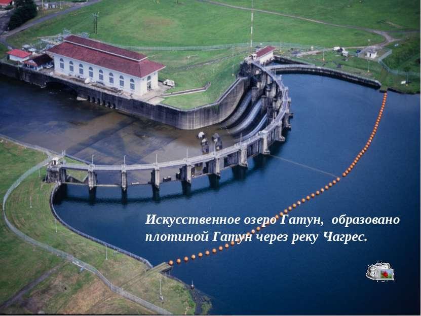 Искусственное озеро Гатун, образовано плотиной Гатун через реку Чагрес.