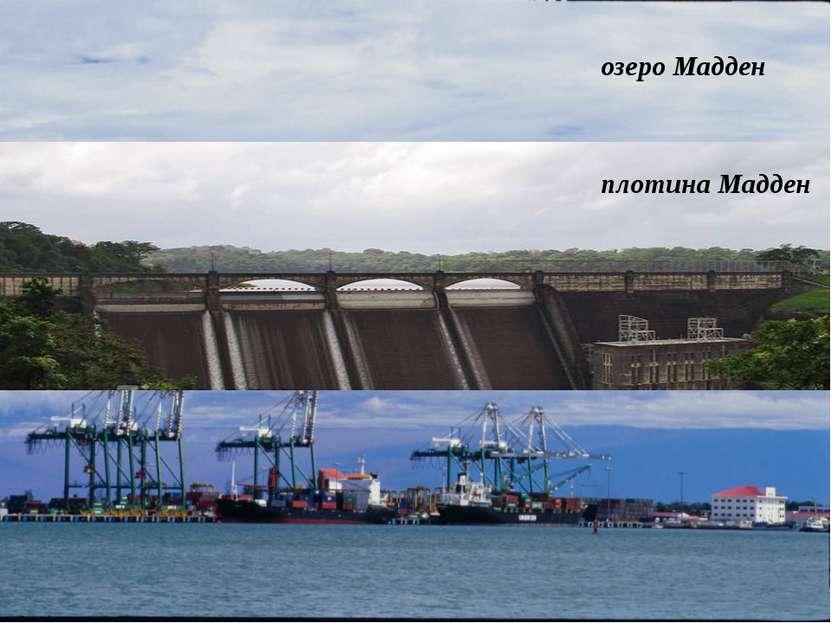озеро Мадден плотина Мадден