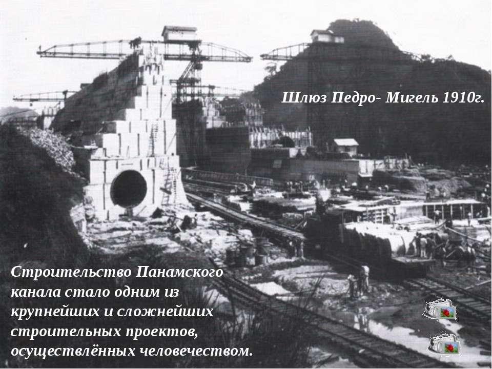 Шлюз Педро- Мигель 1910г. Строительство Панамского канала стало одним из круп...
