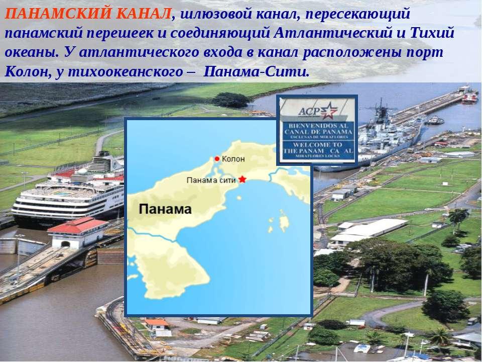 ПАНАМСКИЙ КАНАЛ, шлюзовой канал, пересекающий панамский перешеек и соединяющи...