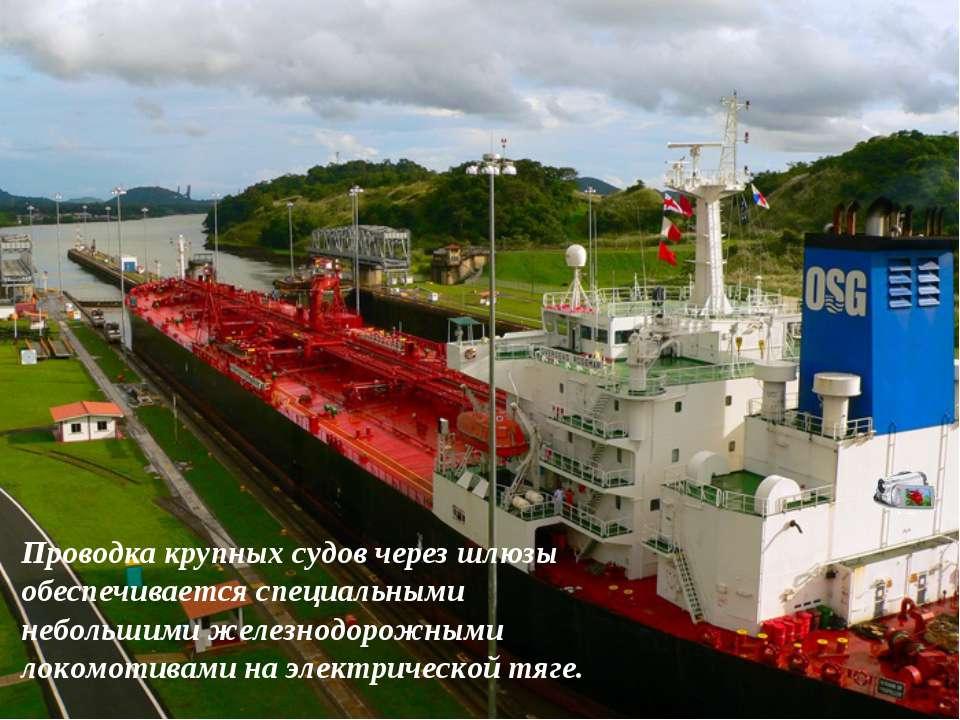 Проводка крупных судов через шлюзы обеспечивается специальными небольшими жел...
