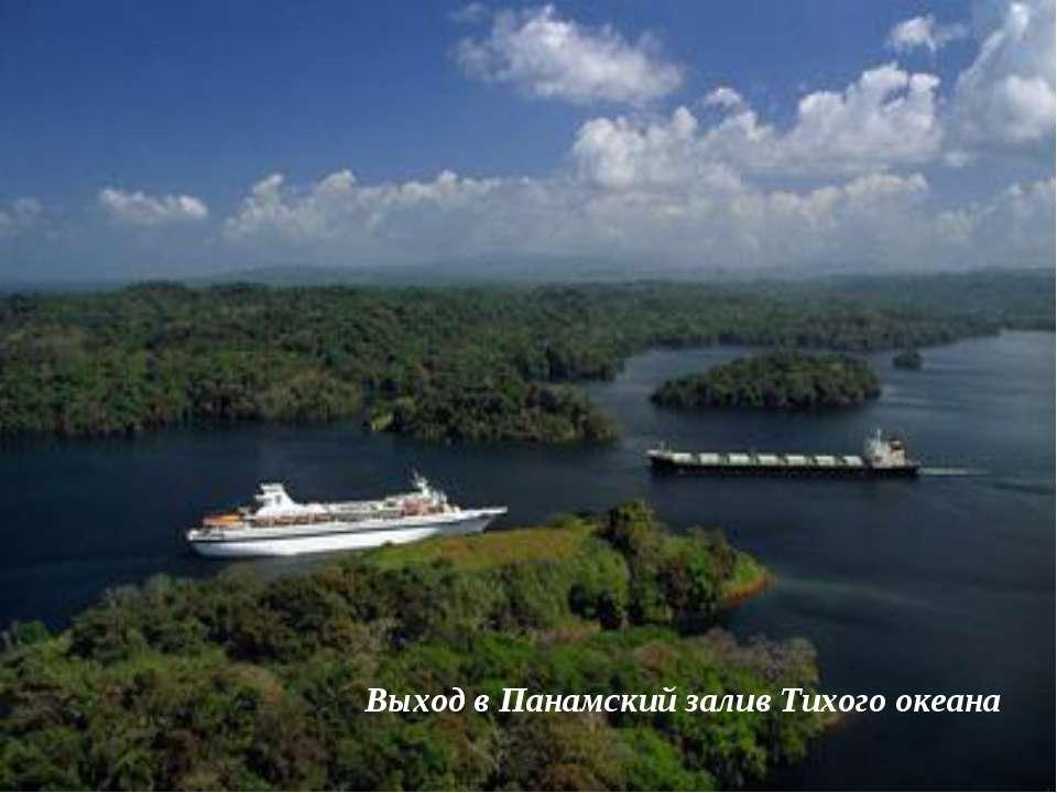 Выход в Панамский залив Тихого океана