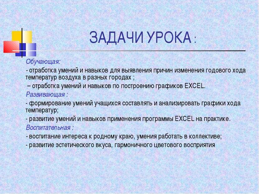 ЗАДАЧИ УРОКА : Обучающая: - отработка умений и навыков для выявления причин и...