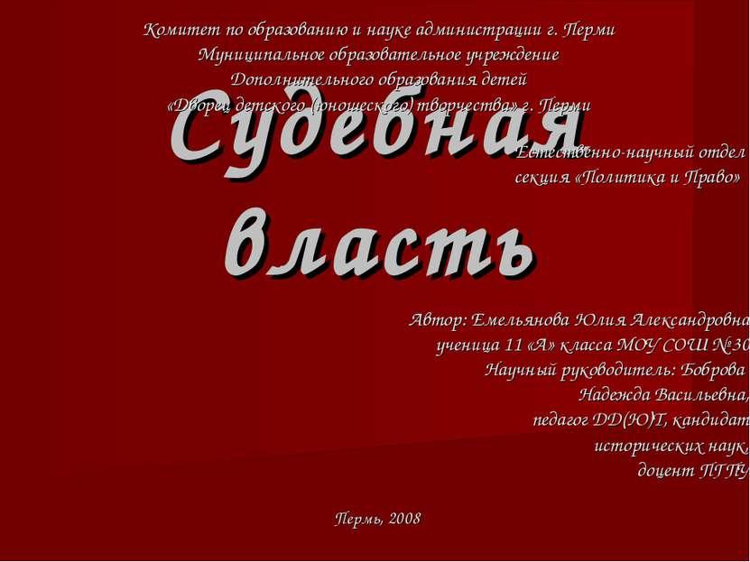 Судебная власть Комитет по образованию и науке администрации г. Перми Муницип...