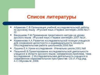 Список литературы Абрамова С.В.Организация учебной исследовательской работы п...