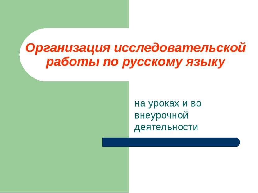 Организация исследовательской работы по русскому языку на уроках и во внеуроч...