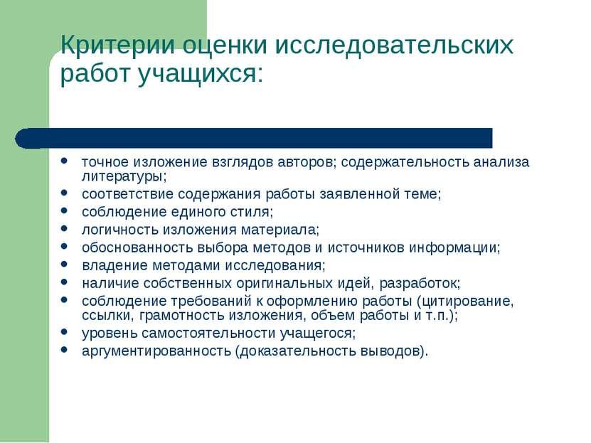 Критерии оценки исследовательских работ учащихся: точное изложение взглядов а...