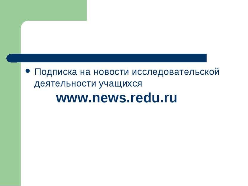 Подписка на новости исследовательской деятельности учащихся www.news.redu.ru