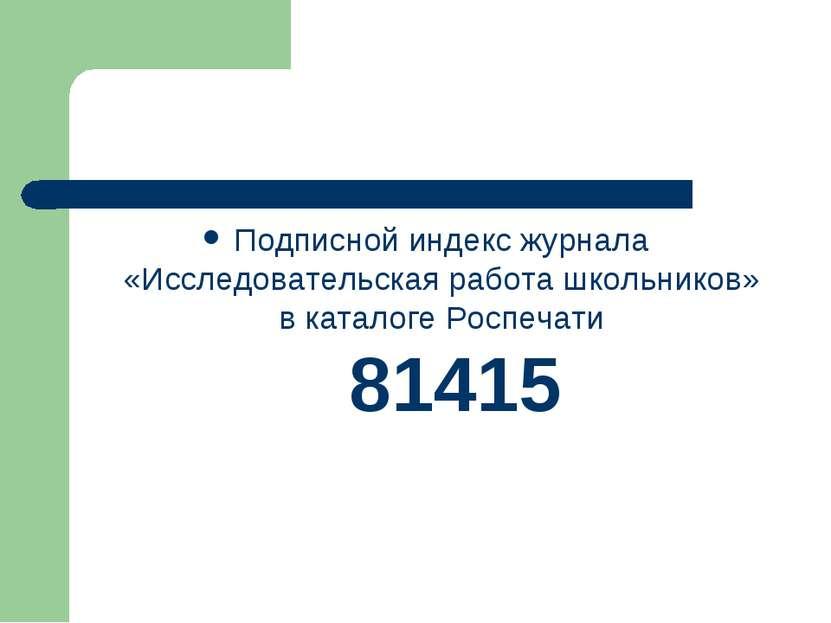 Подписной индекс журнала «Исследовательская работа школьников» в каталоге Рос...