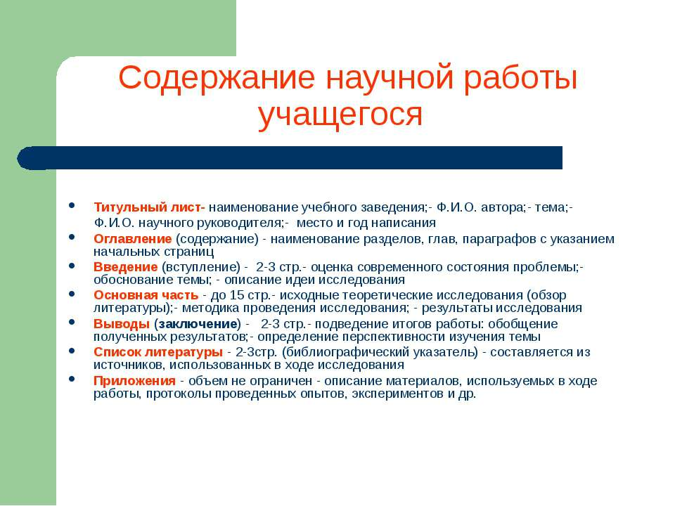 Содержание научной работы учащегося Титульный лист- наименование учебного зав...