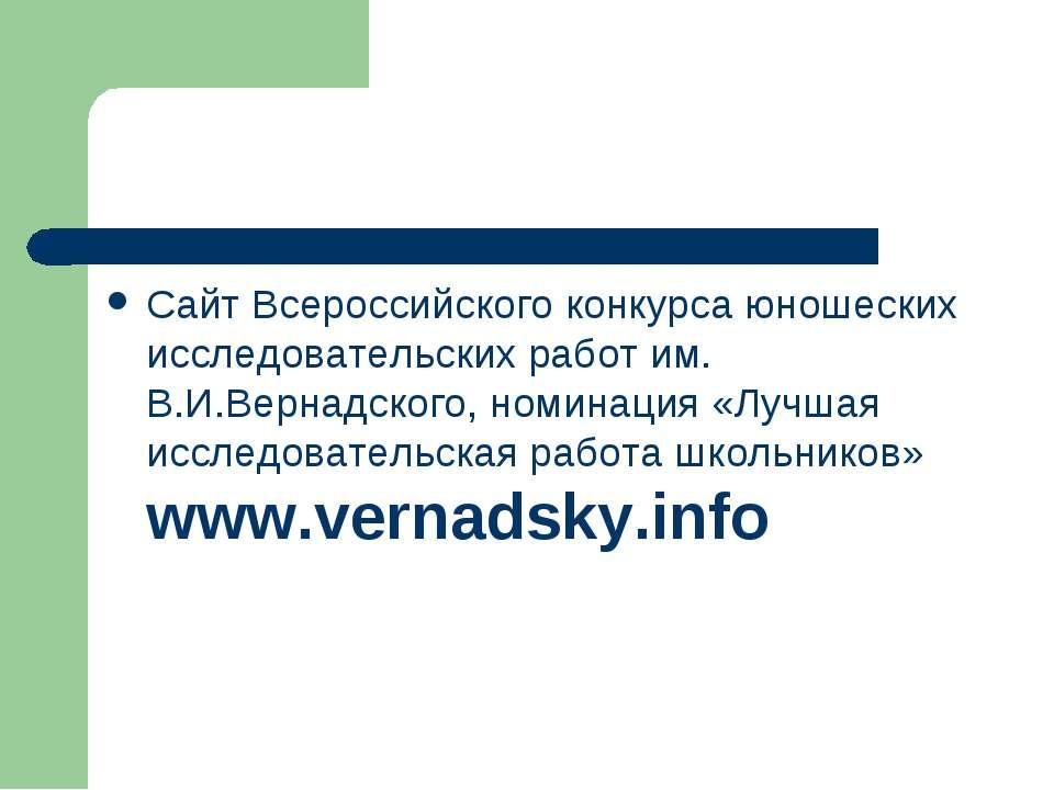 Сайт Всероссийского конкурса юношеских исследовательских работ им. В.И.Вернад...