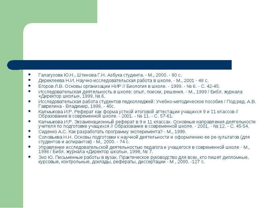 Галагузова Ю.Н., Штинова Г.Н. Азбука студента. - М., 2000. - 80 с. Дереклеева...