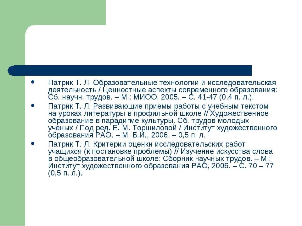 Патрик Т. Л. Образовательные технологии и исследовательская деятельность / Це...